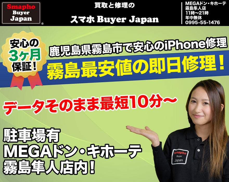 鹿児島 霧島市でiPhoneの即日修理なら当店へ